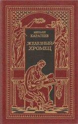 Русь и орда. В 2 томах. Том 2. Железный Хромец