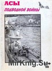 Асы подводной войны. Часть 2