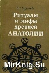 Ритуалы и мифы древней Анатолии