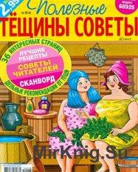 Полезные Тёщины советы №9, 2014