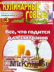 Кулинарные советы моей свекрови № 3 (286) 2014