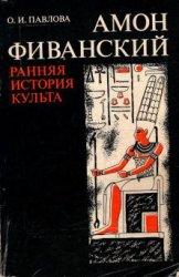 Амон Фиванский. Ранняя история культа (V-XVII династии)