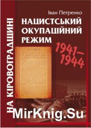 Нацистський окупаційний режим на Кіровоградщині 1941‒-1944 рр.