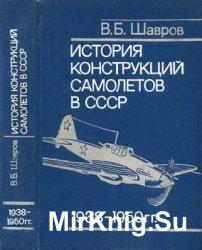 История конструкций самолетов в СССР 1938-1950гг.
