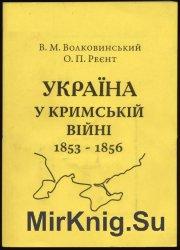 Україна у Кримській війні 1853‒1856 pp. (до 150-річчя Східної війни)