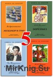 Книга за книгой - Часть 5