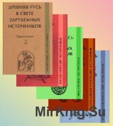 Древняя Русь в свете зарубежных источников: Хрестоматия: В 5 т. Тт.1-5