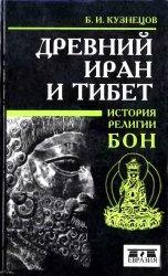 Древний Иран и Тибет (История религии бон)