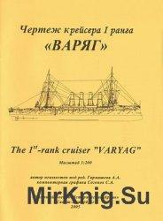 """Чертёж крейсера 1-го ранга """"Варяг"""""""