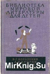 Библиотека мировой литературы для детей. Том 14. Короленко В., Куприн А., Б ...
