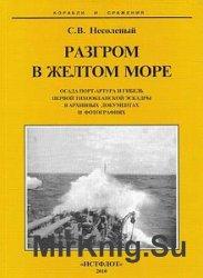 Разгром в Желтом Море. Осада Порт-Артура и гибель Первой Тихоокеанской эска ...