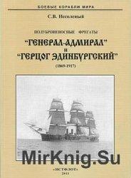 """Полуброненосные фрегаты """"Генерал-адмирал"""" и """"Герцог Эдинбургский"""" (1869 ..."""