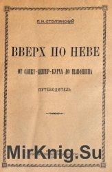 Вверх по Неве от Санкт-Питер-Бурха до Шлюшина