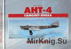 АНТ-4 - самолет-эпоха. Люди и судьбы