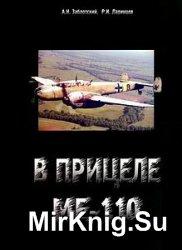 В прицеле Ме-110