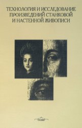 Технология и исследование произведений станковой и настенной живописи