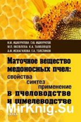 Маточное вещество медоносных пчел: свойства, синтез, применение в пчеловодс ...