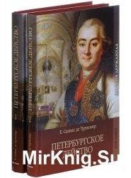 Петербургское действо в 2 томах