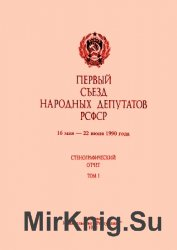 Первый съезд народных депутатов РСФСР. Стенографический отчет. Том I