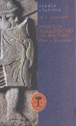 Римское владычество на Востоке: Рим и Киликия (II в. до н. э. - 74 г. н.э.)