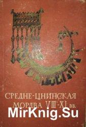 Материальная культура средне-цнинской мордвы VIII-XI вв.