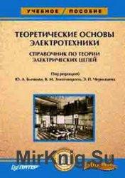 Теоретические основы электротехники. Справочник по теории электрических цеп ...