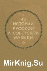 Из истории русской и советской музыки