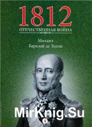 1812. Отечественная война. № 4. Михаил Барклай де Толли