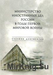 Министерство иностранных дел России в годы Первой мировой войны: Сборник до ...