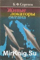Живые локаторы океана