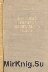 Народный орнамент Верхневолжских карел