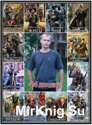 Корнев П. Н. - Собрание из 48 произведений