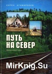 Путь на Север. Исторический очерк