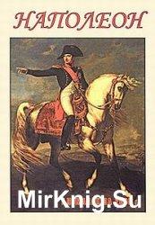"""Наполеон. Альманах за 2009г. (Приложение к журналу """"Воин"""")"""