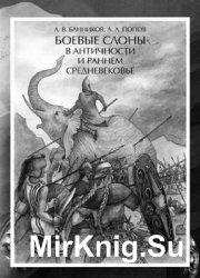 Боевые слоны в Античности и раннем Средневековье
