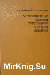 Металловедение сплавов тугоплавких и редких металлов