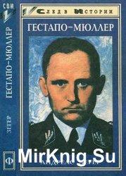 Гестапо-Мюллер (След в истории)