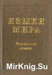 Языки мира: Романские языки