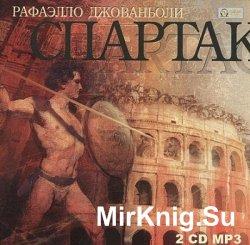 Спартак (аудиокнига)