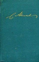 Аксаков С. - Собрание сочинений в пяти томах
