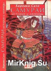 Самураи. История и легенды