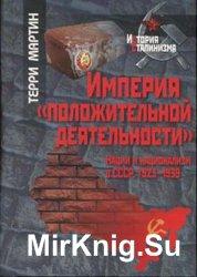 Империя положительной деятельности. Нации и национализм в СССР, 1923‒ ...