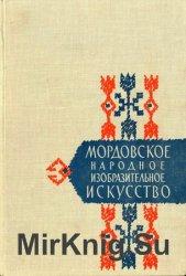 Мордовское народное изобразительное искусство