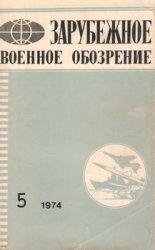 Зарубежное военное обозрение №5 1974