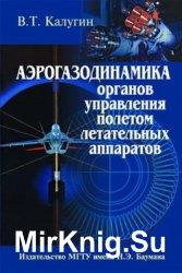 Аэрогазодинамика органов управления полетом летательных аппаратов