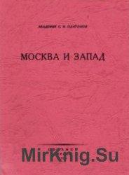 Москва и Запад
