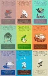 Серия Библиотека мировой литературы для детей (20 томов)