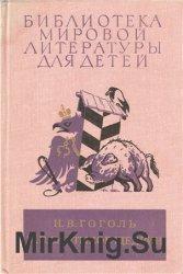 Библиотека мировой литературы для детей. Том 9. Гоголь Н., Салтыков-Щедрин  ...
