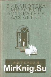 Библиотека мировой литературы для детей. Том 10. Герцен А., Чернышевский Н. ...