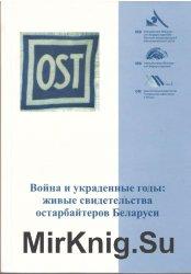 Война и украденные годы: живые свидетельства остарбайтеров Беларуси
